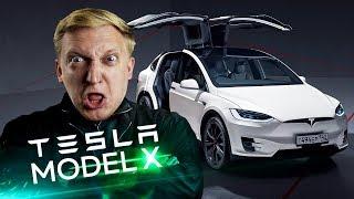 ДАВИДЫЧ ТЫ НЕ ПРАВ ❤️ РАЗОБЛАЧЕНИЕ на обзор Tesla Model X