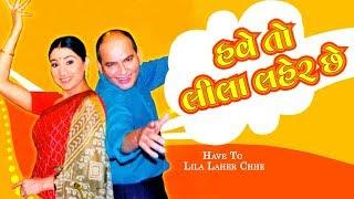 Have To Lila Laher Chhe - Superhit Family Emotional Gujarati Natak Full - Munni Jha