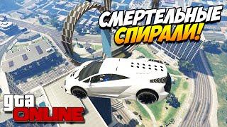 GTA 5 ONLINE PC | Смертельные спирали! #52