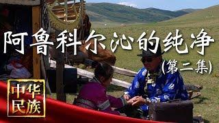 《中华民族》 20190708 阿鲁科尔沁的纯净 第二集 迁徙| CCTV