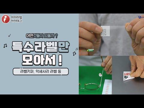 기능성 라벨지 제품 소개