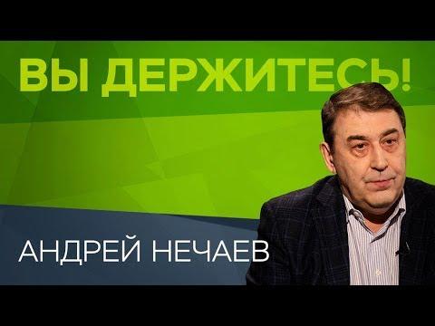 Андрей Нечаев: «Лучшая