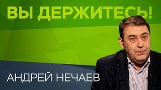 Андрей Нечаев: «Лучшая форма пенсионных накоплений — инвестиции в собственных детей» / Вы держитесь!