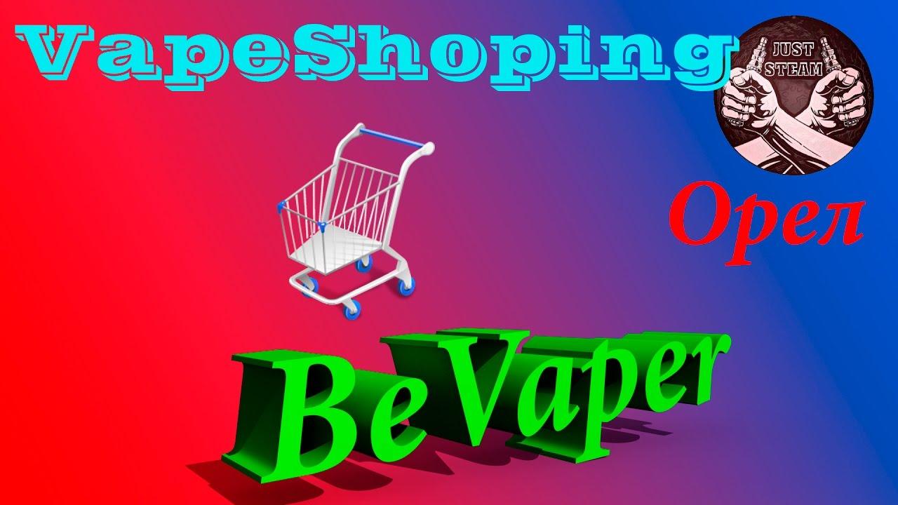 Купить недорого электронную сигарету в москве можно именно там, а также для наибольшего удобства клиентов был создан интернет магазин электронных сигарет, жидкостей для электронных сигарет и аксессуаров vape. Ru. За время существования компания расширила географические границы и.