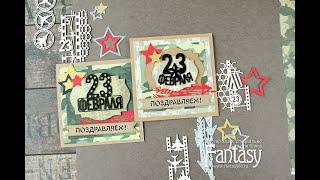 #dies_Fantasy Мини открытки на 23 февраля Мастер класс