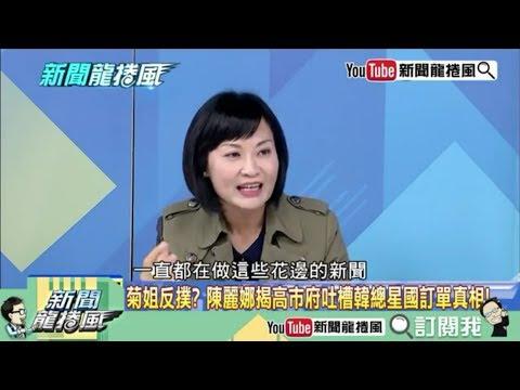 陳麗娜嘆:韓國瑜拚農產外銷 看守政府卻在酸