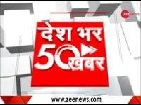 News 50: सुबह की 50 बड़ी ख़बरें | Hindi News | Top News | Breaking News | Latest News | Today News
