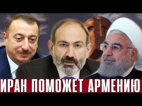 СРОЧНО! Иран сказал это. Мы с Арменией, Карабах это Армения