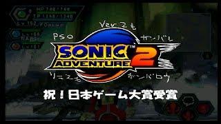 Debug Menu (+Mode) - Sonic Adventure 2