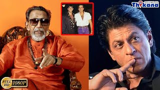 Shahrukh Khan को जब चुप करने के लिए Balasaheb Thackeray को देनी पड़ी धमकी !