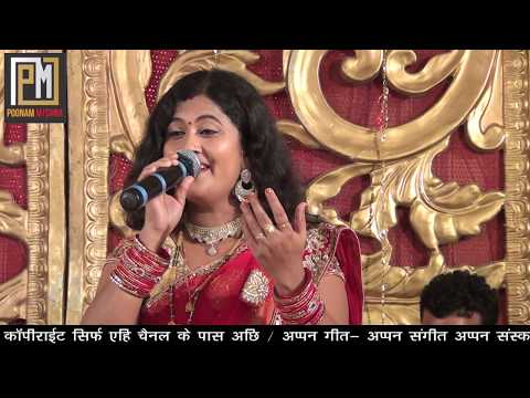 मिथिले देश में||Poonam Mishra||रामे राम हो भाय||सुपरहिट लोकगीत