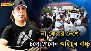 মারা গেছেন আইয়ুব বাচচু। Legendary singer Ayub Bachchu dies | Star Golpo