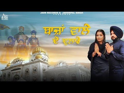 Baja Wale De Dulaare | (Full HD) | Harpreet Dhillon & Jassi Kaur | Punjabi Songs | Jass Records