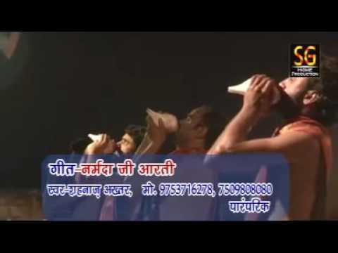 माँ नर्मदा आरती , शहनाज अकतर!!!!Narmada ji aarti
