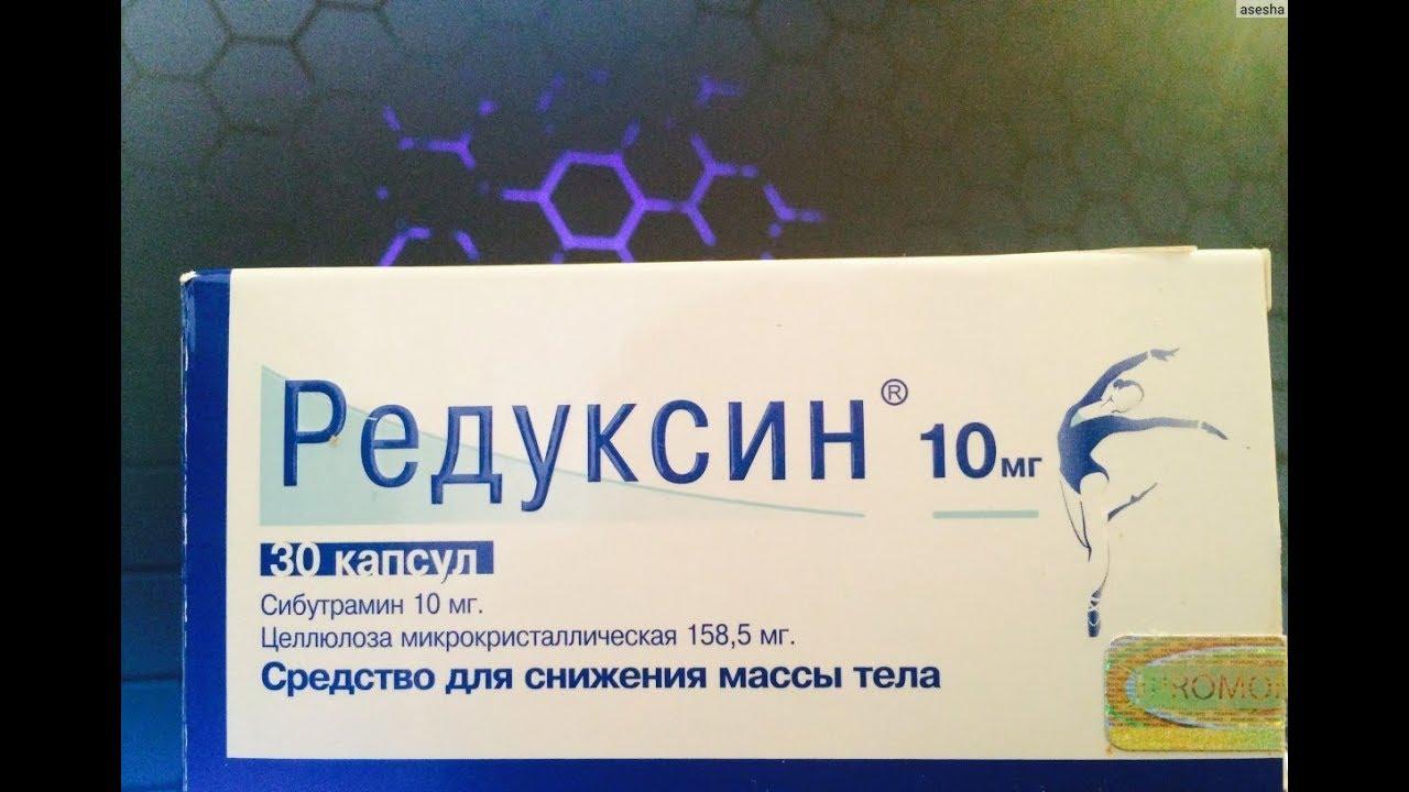 РЕДУКСИН-СИБУТРАМИН-МЕРИДИС | купить таблетки для похудения эффективные редуксин