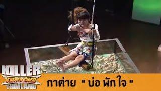 "Killer Karaoke Thailand Champion 2013 - กาต่าย ""บ่อ พัก ใจ"" 30-12-13"