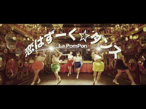 La PomPon 「恋はずーく☆ダンス」〜秘密結社