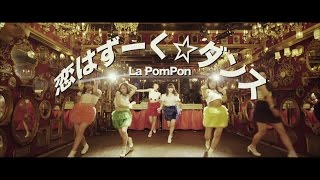 La PomPon 2nd Single「HOT GIRLS!」 2015.4.29 RELEASE!!! 日本テレビ...