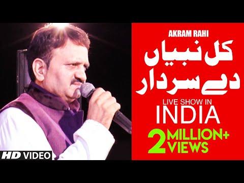 Kul Nabian Dey Sardar | Akram Rahi | LIVE SHOW In Rajasthan, India | Song 1