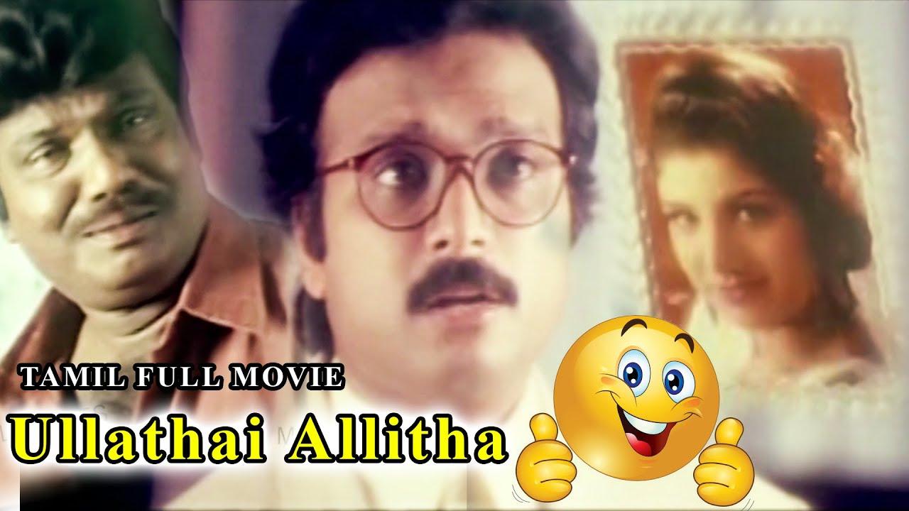 Ullathai allitha   tamil movie   karthik, rambha youtube.