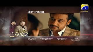 Khalish - Episode 20 Teaser | HAR PAL GEO