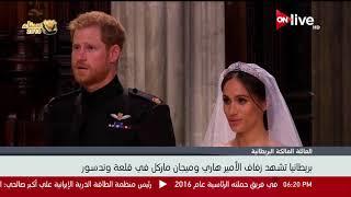 بريطانيا تشهد زفاف الأمير هاري وميجان ماركل في قلعة وندسور