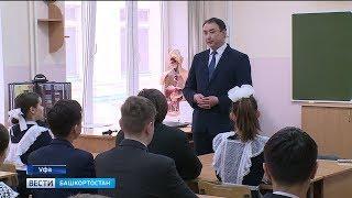 Руководитель министерства образования Башкирии провёл открытый урок