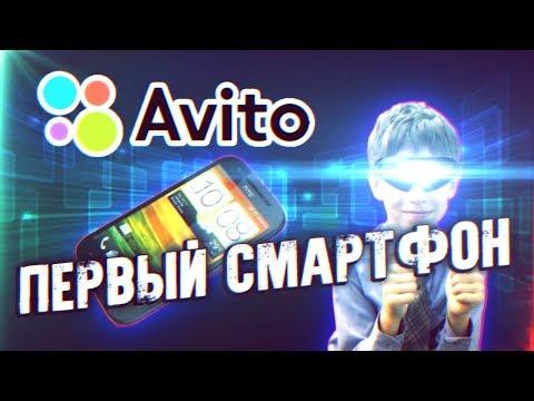 Мой первый смартфон - Приключения с АВИТО