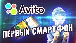 Мой первый смартфон - Приключения с АВИТО thumbnail