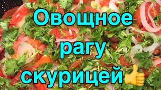 Овощное рагу с курицей ,Рецепты от Апашки,Восточные рецепты ,Рагу .