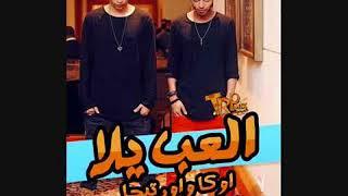 مزيكا مهرجان العب يلا الاصليه توزيع العالمي محمدعنتر 2018
