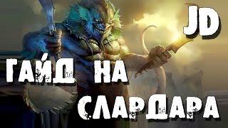 видео Slardar гайд Dota