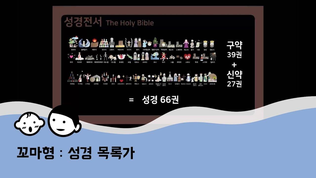 [꼬마형] 성경목록가 (Books of The Bible Song) - 창세기부터 요한계시록까지! 노래 하나로 성경 66권을 모두 외워보아요~