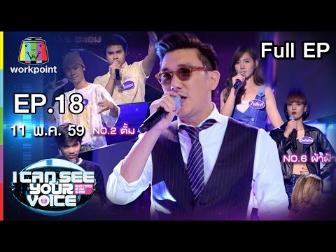 I Can See Your Voice -TH | EP.18 | บุรินทร์ | 11 พ.ค. 59 Full HD