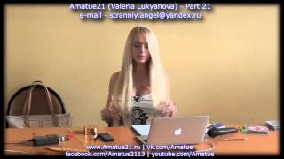 "Amatue 21 Valeria Lukyanova   Семинар  Ð""остигни Мечты   21 часть"