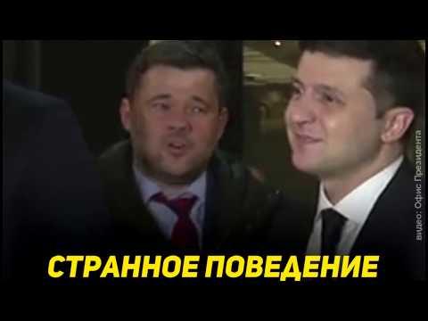 Странное поведение Богдана