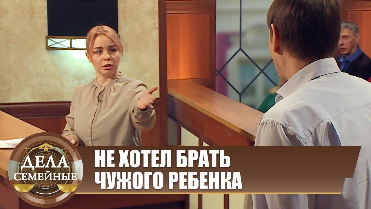 Битва за будущее. Путаница - Дела семейные с Е.Дмитриевой