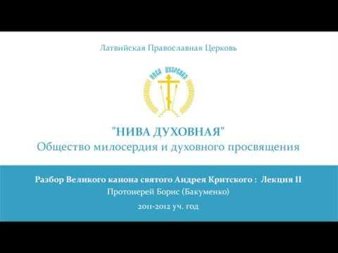 Разбор Великого Канона святого Андрея Критского | Часть 2