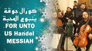 كورال جوقة ينبوع المحبة  - FOR UNTO US Handel MESSIAH