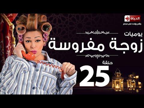 مسلسل يوميات زوجة مفروسة اوى - الحلقة الخامسة والعشرون - Yawmiyat Zoga Mafrosa Awy