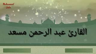 عبد الرحمن مسعد من سورة ال عمران ومريم و الماعون و النبأ تلاوة هادئة سيقشعر لها بدنك