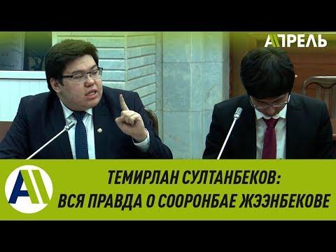 ТЕМИРЛАН СУЛТАНБЕКОВ. Выступление на встрече с генсеком СОЦИНТЕРНА Луисом Айалой