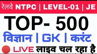 TOP- 500 Questions GK/GS/CA  - #LIVE_CLASS 🔴 OF रेलवे NTPC, GROUP- D OR JE