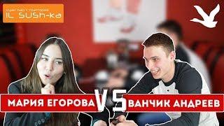 Чебоксарские шутки №6 Мария Егорова Vs Ванчек Андреев