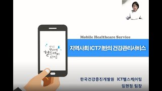 임현정 팀장 - 지역사회 ICT기반의 건강관리 서비스 …