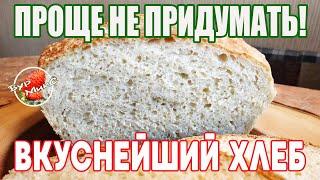 Приготовит даже ребенок / Самый простой домашний хлеб / Рецепт хлеба в духовке