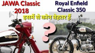 2018 JAWA 300 VS Royal Enfield Classic 350 ll Konsi behter hai ll Hindi