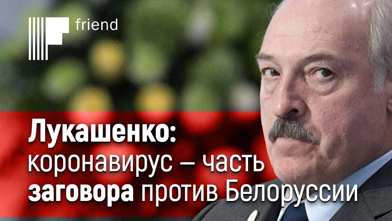 Лукашенко намекнул, что коронавирус — часть заговора против Белоруссии