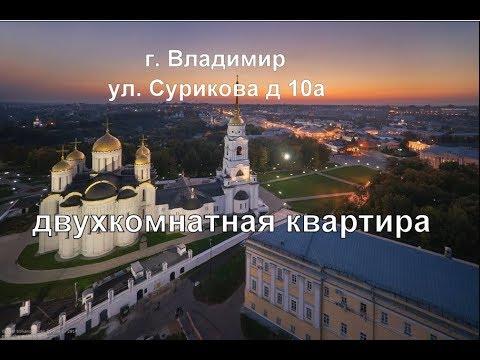 г. Владимир ул. Сурикова д10а продается квартира