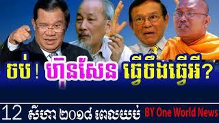 ហ៊ុនសែនទៅUSAត្រូវអង្គការអន្តរជាតិចាប់ខ្លួន ផ្អើល,Cambodia Politics,Cambodia News